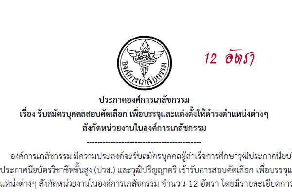 องค์การเภสัชกรรม รับสมัครพนักงาน 12 อัตรา เปิดรับบัดนี้ - 17 มีนาคม 2559