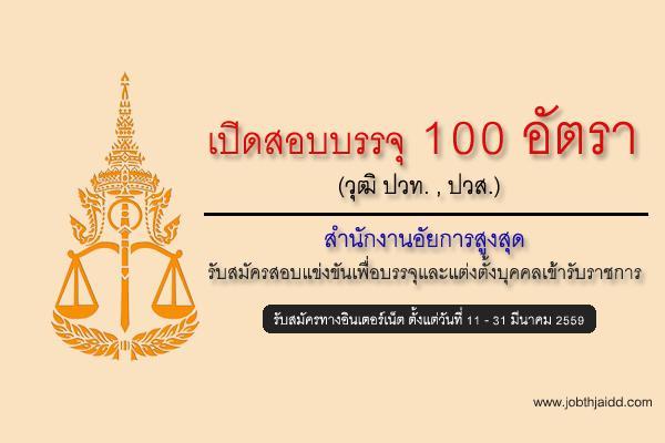 ( รับสมัคร 100 อัตรา ) สำนักงานอัยการสูงสุด รับสมัครสอบแข่งขันเพื่อบรรจุและแต่งตั้งบุคคลเข้ารับราชการ