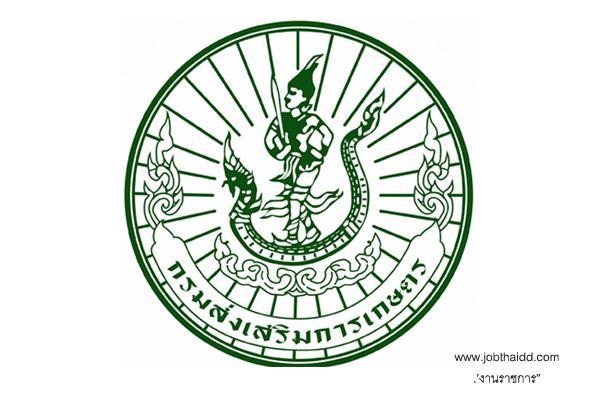 กรมส่งเสริมการเกษตร เปิดสอบบรรจุข้าราชการ 2 ตำแหน่ง รับสมัคร 11 - 31 มีนาคม 2559