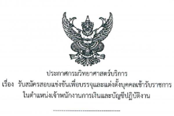 กรมวิทยาศาสตร์บริการ เปิดสอบบรรจุข้าราชการ ตำแหน่งเจ้าพนักงานการเงินและบัญชีปฏิบัติงาน รับ 10 - 30 มี.ค. 59