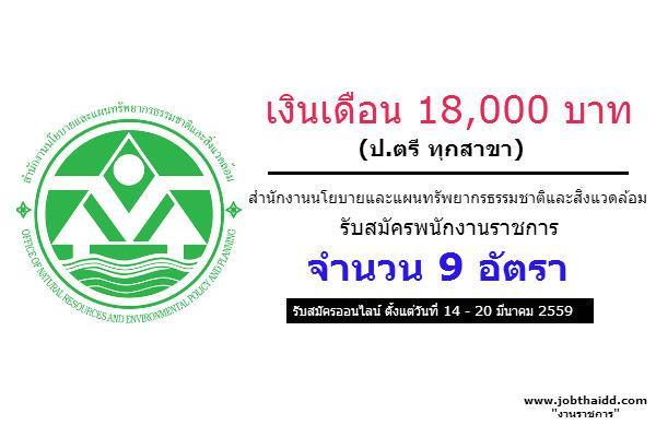 เงินเดือน 18,000 บาท ( ป.ตรี ทุกสาขา ) 9 อัตรา สำนักงานนโยบายและแผนทรัพยากรธรรมชาติและสิ่งแวดล้อม