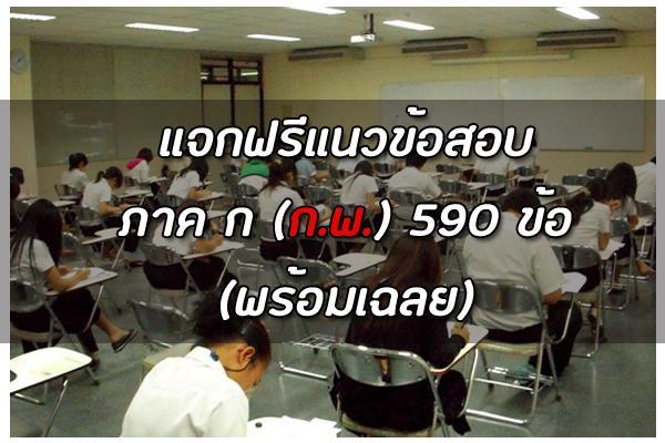 แนวข้อสอบ ภาค ก +เฉลยละเอียด จำนวน 590 ข้อ แชร์แนวข้อสอบนี้