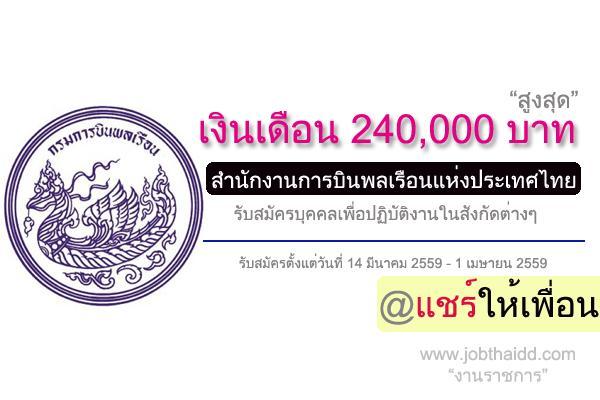 เงินเดือน 240,000 สูงสุด สำนักงานการบินพลเรือนแห่งประเทศไทย รับสมัครบุคคลเพื่อปฏิบัติงานในสังกัดต่างๆ
