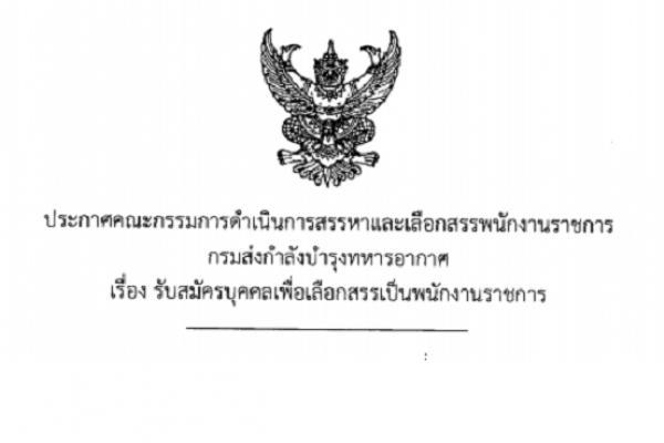 กรมส่งกำลังบำรุงทหารอากาศ กองทัพอากาศ รับสมัครพนักงานราชการ รับสมัครถึง 1 เมษายน 2559