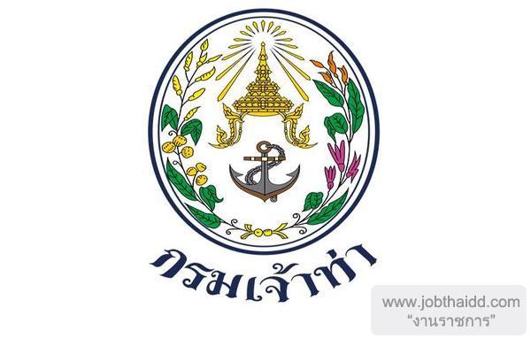 เงินเดือน 37,680 บาท  กรมเจ้าท่า รับสมัครพนักงานราชการทั่วไป  รับสมัครตั้งแต่วันที่ 23 - 29 มีนาคม 2559
