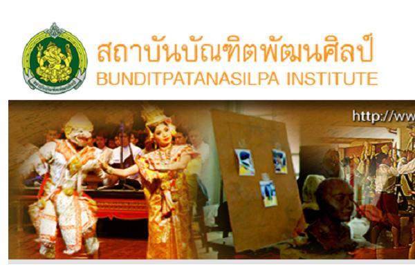เงินเดือน 21,000 บาท สถาบันบัณฑิตพัฒนศิลป์ รับสมัครบุคคลเพื่อเลือกสรรเป็นพนักงานราชการทั่วไป