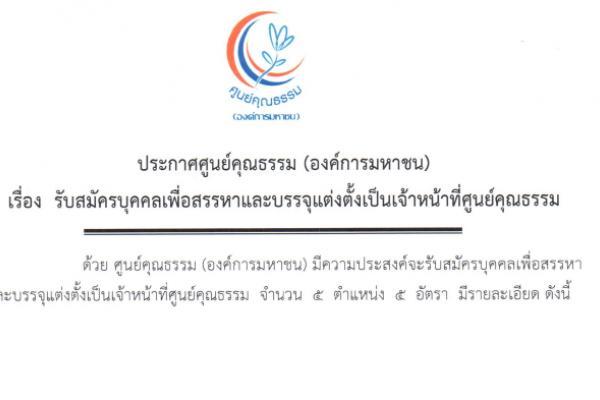 ศูนย์คุณธรรม (องค์การมหาชน)  รับสมัครบุคคลเพื่อสรรหาและบรรจุแต่งตั้งเป็นเจ้าหน้าที่ จำนวน 5 ตำแหน่ง