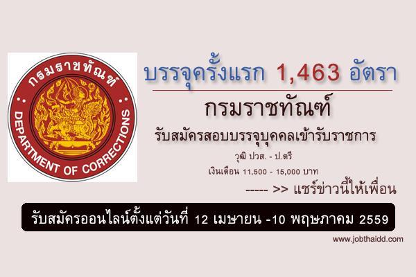 (( รับเยอะ 1,463 อัตรา )) วุฒิ ปวส. - ป.ตรี กรมราชทัณฑ์ รับสมัครสอบบรรจุบุคคลเข้ารับราชการ  ประจำปี 2559