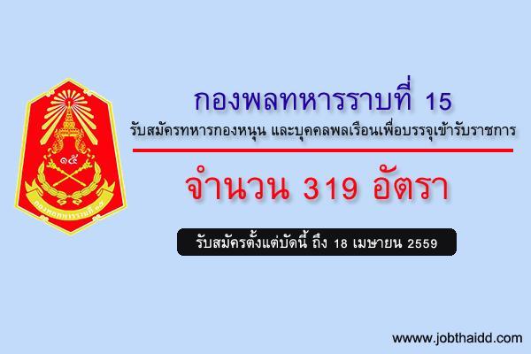 รับ  319 อัตรา กองพลทหารราบที่15 รับสมัครพลเรือนและทหารกองหนุนบรรจุเข้ารับราชการ (อัตราสิบเอก)