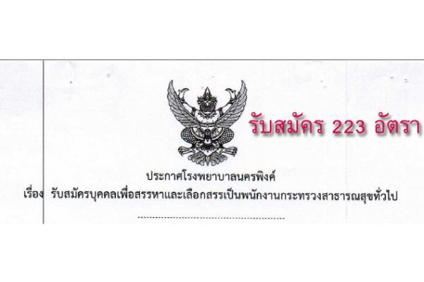 รับสมัคร 223 อัตรา โรงพยาบาลนครพิงค์ รับสมัครงาน วุฒิ ม.3 , ปวส., ป.ตรี รับสมัครถึง 22 เม.ย. 59
