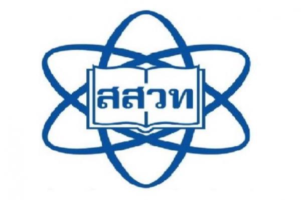สถาบันส่งเสริมการสอนวิทยาศาสตร์และเทคโนโลยี ประกาศรับสมัครงาน จำนวน 14 ตำแหน่ง 56 อัตรา