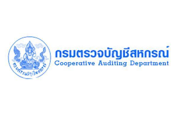 ( เงินเดือน 18,000 บาท ) กรมตรวจบัญชีสหกรณ์ รับสมัครพนักงานราชการ ตำแหน่งนักวิชาการตรวจสอบบัญชี