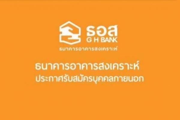 ธนาคารอาคารสงเคราะห์ ประกาศรับสมัครบุคคลภายนอก จำนวน 18 อัตรา เปิดรับสมัครตั้งแต่บัดนี้ถึง 29 เมษายน 2559