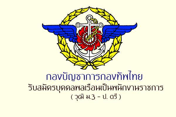 วุฒิ ม. 3 - ป.ตรี กองบัญชาการกองทัพไทย รับสมัครบุคคลพลเรือนเป็นพนักงานราชการ หลายตำแหน่ง