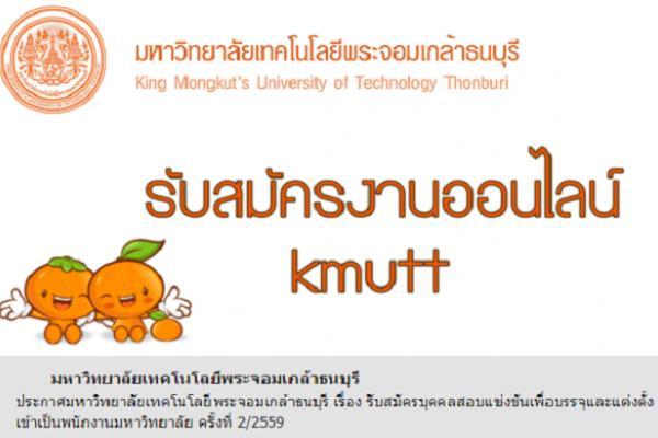 ( รับสมัคร 58 อัตรา ) มหาวิทยาลัยเทคโนโลยีพระจอมเกล้าธนบุรี  รับสมัครพนักงานมหาวิทยาลัย ครั้งที่ 2/2559