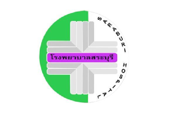 (วุฒิ ปวส.-ป.ตรี) โรงพยาบาลสระบุรี รับสมัครบุคคลเพื่อเลือกสรรเป็นพนักงานราชการทั่วไป 6 อัตรา -  12 พ.ค. 2559