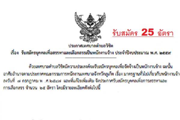 รับสมัคร 25 อัตรา เทศบาลตำบลวิชิต รับสมัครบุคคลเพื่อสรรหาและเลือกสรรเป็นพนักงานจ้างถึง 10 พ. ค. 2559