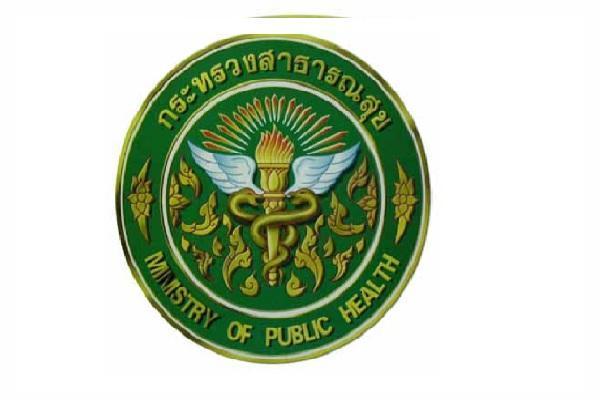 สำนักงานปลัดกระทรวงสาธารณสุข รับสมัครพนักงานราชการ 5 ตำแหน่ง