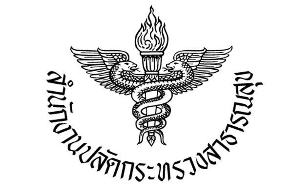 ** ไม่ต้องผ่าน ภาค ก ** โรงพยาบาลทุ่งสง รับสมัครบุคคลเพื่อเลือกสรรเป็นพนักงานราชการทั่วไป 5 ตำแหน่ง
