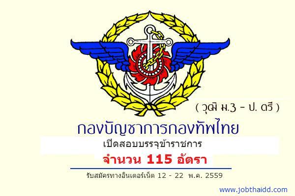 ( รับ 115 อัตรา ) กองบัญชาการกองทัพไทย เปิดสอบบรรจุข้าราชการ รับสมัคร 12 - 22 พ.ค. 59