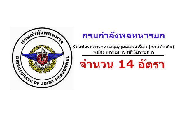 กรมกําลังพลทหารบก รับสมัครทหารกองหนุน,บุคคลพลเรือน (ชาย/หญิง) เข้ารับราชการ  14 อัตรา