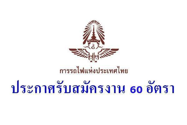 การรถไฟแห่งประเทศไทย รับสมัครบุคคลเข้าทำงาน 60 อัตรา
