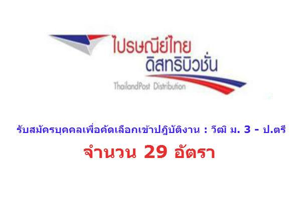 รับ 29 อัตรา วุฒิ ม.3 - ป.ตร ี ไปรษณีย์ไทยดิสทริบิวชั่น รับสมัครบุคคลเพื่อคัดเลือกเข้าปฎิบัติงาน - 25 พ.ค. 59
