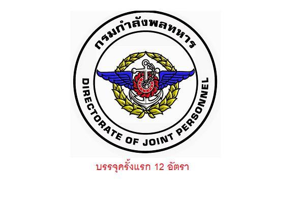 ( บรรจุครั้งแรก 12 อัตรา ) สำนักสวัสดิการทหารเปิดรับสมัครสอบเพื่อบรรจุบุคคลเข้ารับราชการ