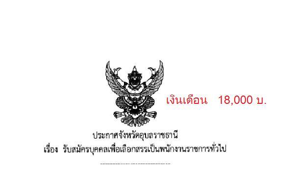 (เงินเดือน 18,000 บาท )โรงพยาบาลสมเด็จพระยุพราชเดชอุดม รับสมัครพนักงานราชการทั่วไป
