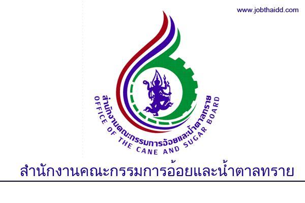 (เงินเดือน 15,000 บาท )สำนักงานคณะกรรมการอ้อยและน้ำตาลทราย รับสมัครสอบบรรจุข้าราชการ 1 - 22 มิ.ย. 2559