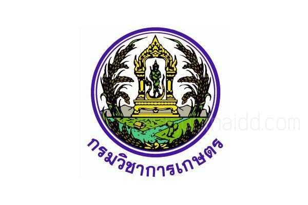 กรมวิชาการเกษตร เขต 8 รับสมัครบุคคลเพื่อเลือกสรรเป็นพนักงานราชการทั่วไป รับ 19 - 26 พ.ค. 59