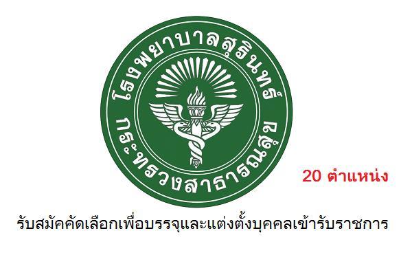 ( รับสมัคร 20 ตำแหน่ง ) โรงพยาบาลสุรินทร์ รับสมัคคัดเลือกเพื่อบรรจุและแต่งตั้งบุคคลเข้ารับราชการ