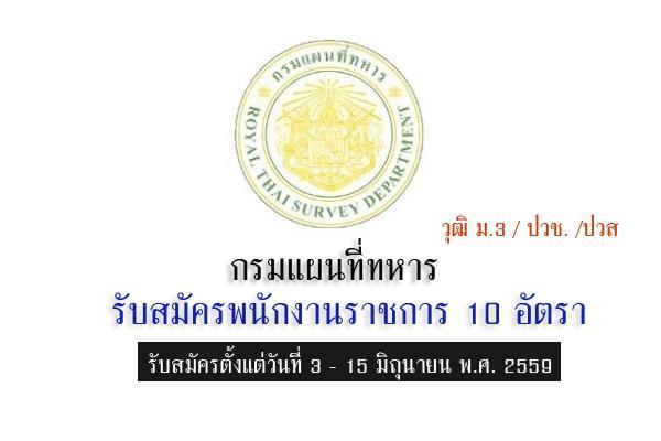 กรมแผนที่ทหาร รับสมัครพนักงานราชการ 10 อัตรา รับสมัครถึงวันที่ 15 มิ.ย. 2559
