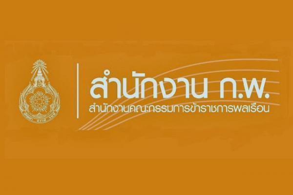 สำนักงาน กพ  ประกาศรายชื่อผู้สมัครสอบเพื่อวัดความรู้ความสามารถทั่วไป  ประจำปี 2559