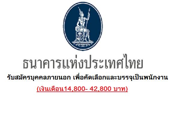 (เงินเดือน14,800- 42,800 บาท) ธนาคารแห่งประเทศไทย รับสมัครบุคคลภายนอก เพื่อคัดเลือกและบรรจุเป็นพนักงาน