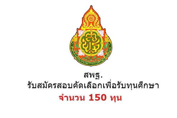 ( 150 ทุน ) สพฐ. รับสมัครสอบคัดเลือกเพื่อรับทุนศึกษาด้านการสอนภาษาต่างประเทศที่สอง รุ่นที่ 4 ประจำปี 2559