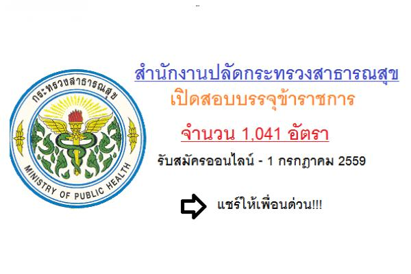 ( รับเยอะ 1,041 อัตรา ) สำนักงานปลัดกระทรวงสาธารณสุข  เปิดสอบบรรจุข้าราชการ สมัครทาง Internet