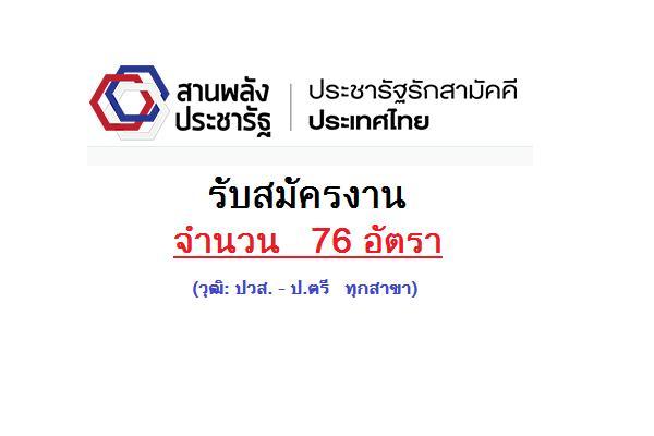 ประชารัฐรักสามัคคี (ประเทศไทย) จํากัด ประกาศรับสมัครนักพัฒนาธุรกิจชุมชน (จังหวัดละ 1 อัตรา) 76 ตำแหน่ง