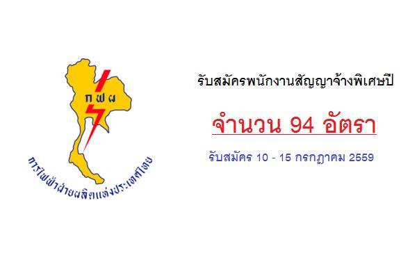 (  รับสมัคร 94 อัตรา ) การไฟฟ้าฝ่ายผลิตแห่งประเทศไทย รับสมัครพนักงานสัญญาจ้างพิเศษปี 2559