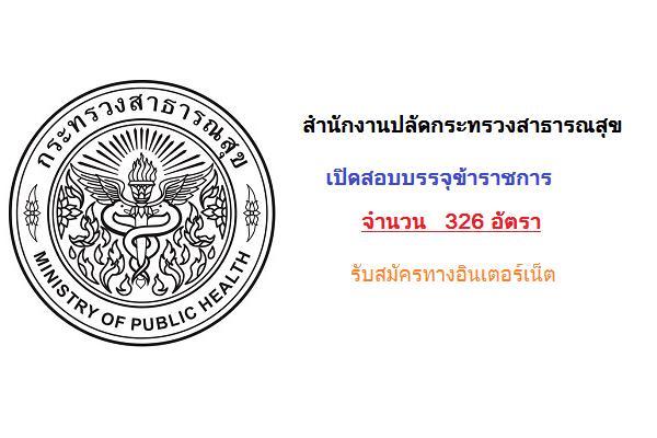 ( รับ 326 อัตรา ) สำนักงานปลัดกระทรวงสาธารณสุข เปิดสอบบรรจุข้าราชการ ตำแหน่งเจ้าพนักงานสาธารณสุขปฏิบัติงาน ท
