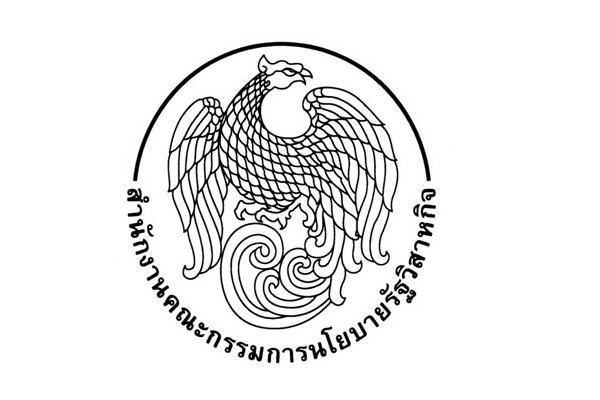 ( เงินเดือน 15,000 บาท ) สำนักงานคณะกรรมการนโยบายรัฐวิสาหกิจ เปิดสอบบรรจุข้าราชการ - 4 ส.ค. 59