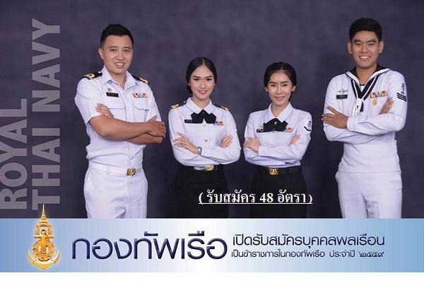 กองทัพเรือ เปิดรับสมัครบุคคลพลเรือน ช/ญ เข้าเป็นข้าราชการในกองทัพเรือ 48 อัตรา ประจำปี 2559