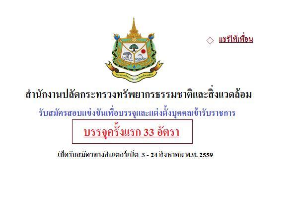 (บรรจุครั้งแรก 33 อัตรา) สำนักงานปลัดกระทรวงทรัพยากรธรรมชาติและสิ่งแวดล้อม เปิดสอบบรรจุข้าราชการ