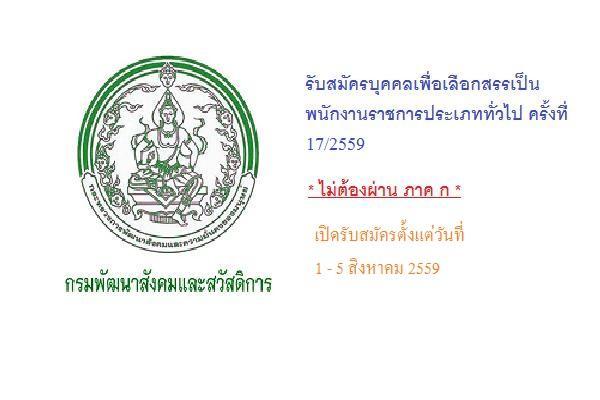 (ไม่ต้องผ่าน ภาค ก ) กรมพัฒนาสังคมและสวัสดิการ รับสมัครบุคคลเพื่อเลือกสรรเป็นพนักงานราชการทั่วไป 17/2559
