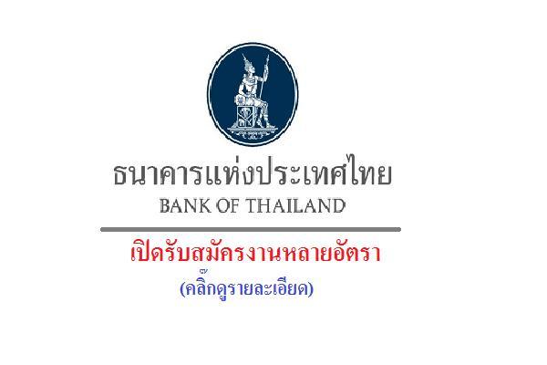 ธนาคารแห่งประเทศไทย เปิดรับสมัครงานหลายอัตรา