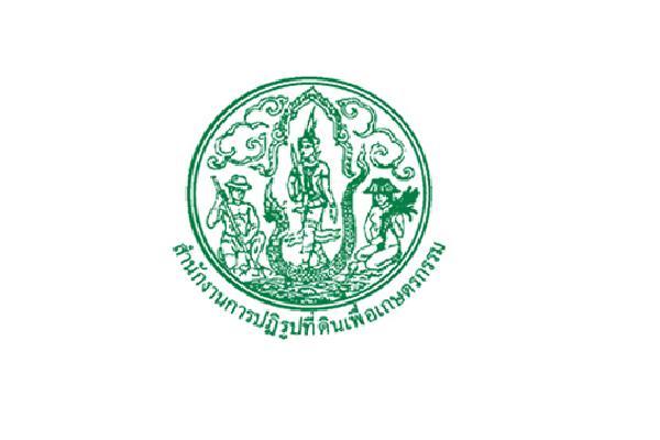 วุฒิ ป.ตรี ทุกสาขา ( 18,000 บาท ) สำนักงานการปฏิรูปที่ดินเพื่อเกษตรกรรม รับสมัครบุคคลเพื่อเลือกสรร ฯ