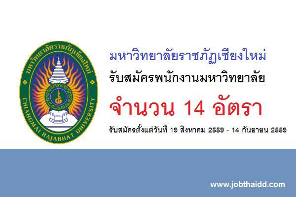 มหาวิทยาลัยราชภัฏเชียงใหม่ รับสมัครพนักงานมหาวิทยาลัย 14 อัตรา สมัคร 19 สิงหาคม 2559 - 14 กันยายน 2559
