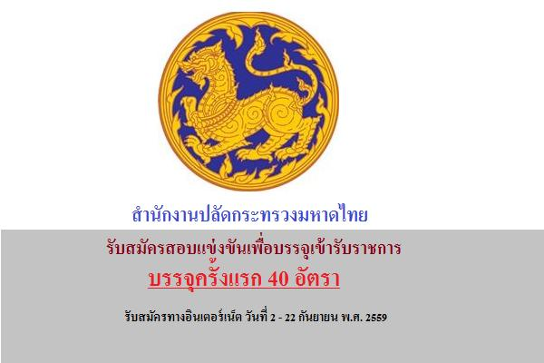 (บรรจุครั้งแรก 40 อัตรา ) สำนักงานปลัดกระทรวงมหาดไทย รับสมัครสอบแข่งขันเพื่อบรรจุเข้ารับราชการ 2-22 ก.ย. 59