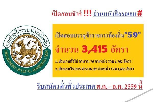 เปิดรับสมัครสอบท้องถิ่น 2559 จำนวน  3,415 อัตรา ล่าสุด