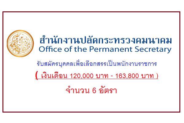 ( เงินเดือน 120,000 บาท - 163,800 บาท )สำนักงานปลัดกระทรวงคมนาคม รับสมัครบุคคลเพื่อเลือกสรรเป็นพนักงานราชการ